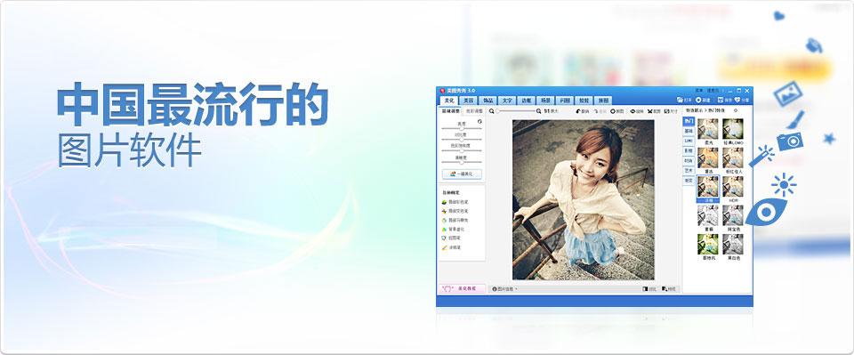 โปรแกรมแต่งรูปจีน XIU XIU 3.8.1