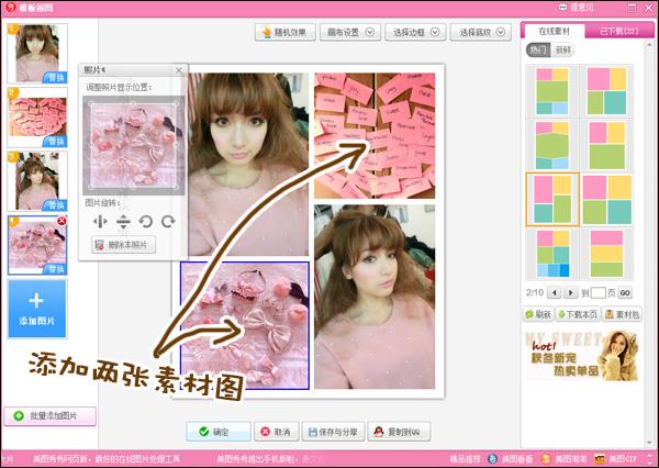 美图秀秀官方网站 很好用又好玩的图片处理软件